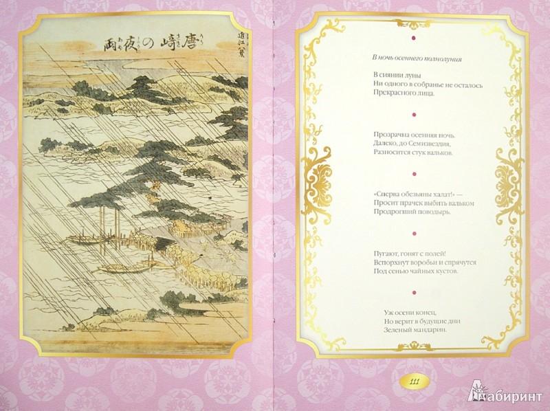 Иллюстрация 1 из 17 для Японская классическая поэзия | Лабиринт - книги. Источник: Лабиринт