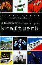 Бакли Девид Publikation: 64-битная история Kraftwerk