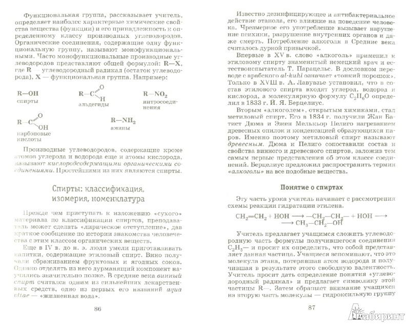 Сладков габриелян фгос 10 класс химия гдз