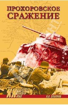Прохоровское сражение валентин рунов удар по украине вермахт против красной армии