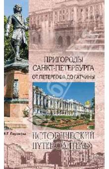 Пригороды Санкт-Петербурга. От Петергофа до Гатчины баня в лодейном поле
