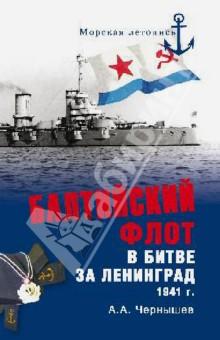 Балтийский флот в битве за Ленинград. 1941 г.