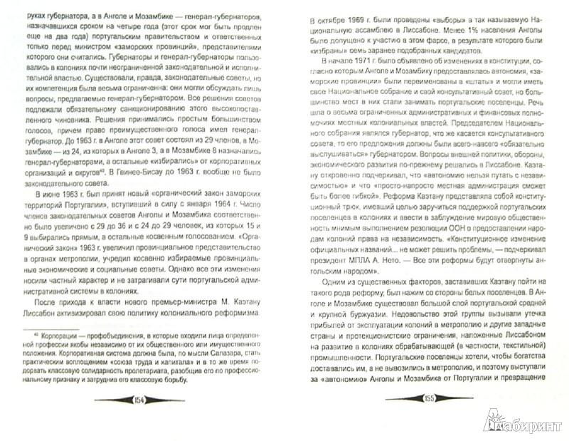Иллюстрация 1 из 5 для Португальская колониальная империя. 1415-1974 - Анатолий Хазанов | Лабиринт - книги. Источник: Лабиринт