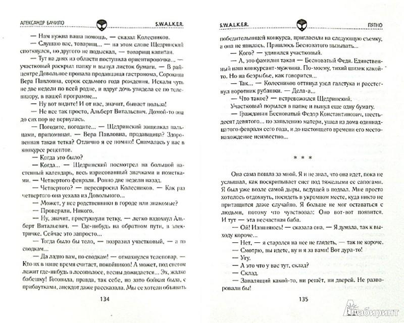 Иллюстрация 1 из 29 для S.W.A.L.K.E.R. Конец света отменяется! | Лабиринт - книги. Источник: Лабиринт