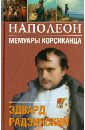 Радзинский Эдвард Станиславович Наполеон. Мемуары корсиканца