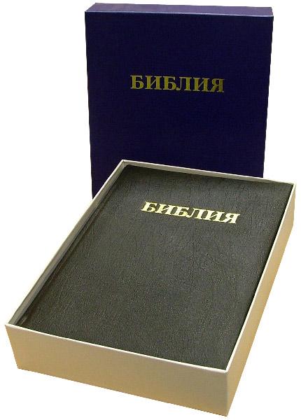 Иллюстрация 1 из 4 для Библия (большая, в коробке, с поисковыми индексами) | Лабиринт - книги. Источник: Лабиринт