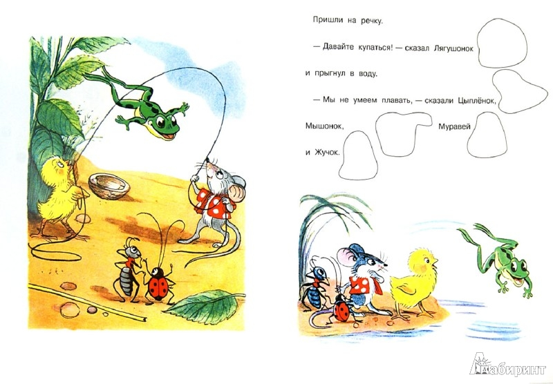 Иллюстрация 1 из 10 для Кораблик - Владимир Сутеев | Лабиринт - книги. Источник: Лабиринт