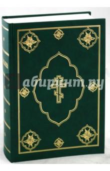 Библия. Книги Священного Писания Ветхого и Нового Завета (073DC) (105)