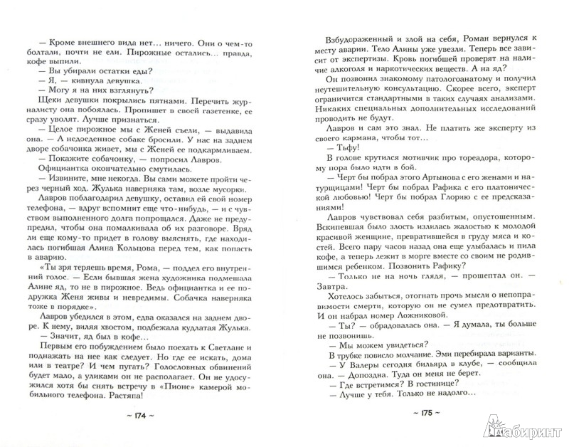 Иллюстрация 1 из 6 для Джоконда и Паяц - Наталья Солнцева   Лабиринт - книги. Источник: Лабиринт