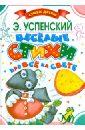 Успенский Эдуард Николаевич Весёлые стихи про всё на свете
