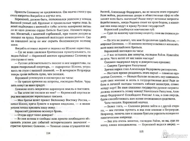 Иллюстрация 1 из 8 для Революция 2. Начало - Александр Сальников | Лабиринт - книги. Источник: Лабиринт