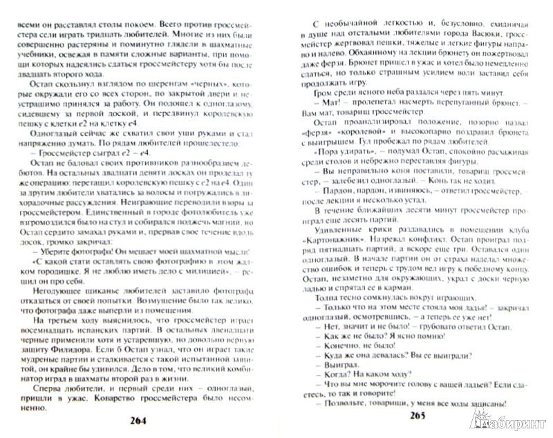 Иллюстрация 1 из 15 для Двенадцать стульев. Золотой теленок - Ильф, Петров | Лабиринт - книги. Источник: Лабиринт