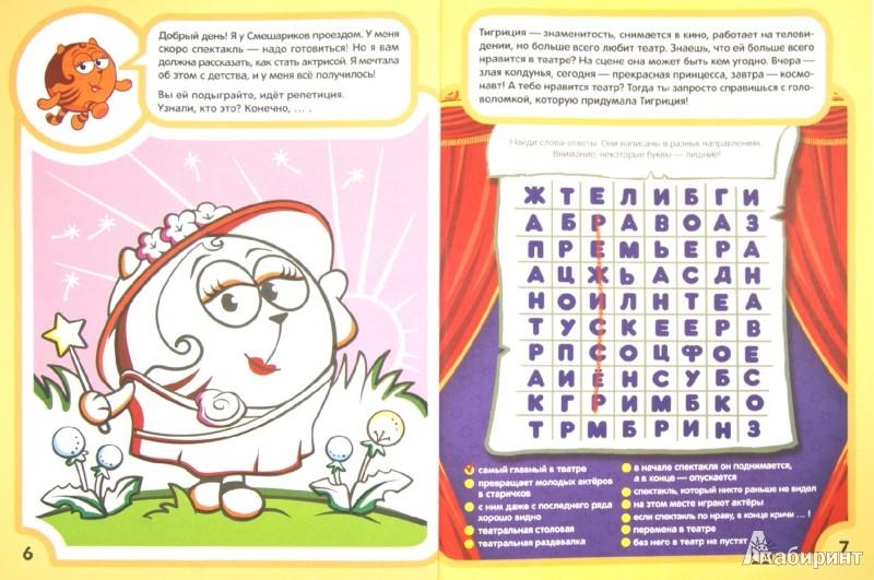Иллюстрация 1 из 16 для Смешарики. Раскрась, наклей и отгадай! 3 в 1 РНОЗ-1 (№1304) | Лабиринт - книги. Источник: Лабиринт