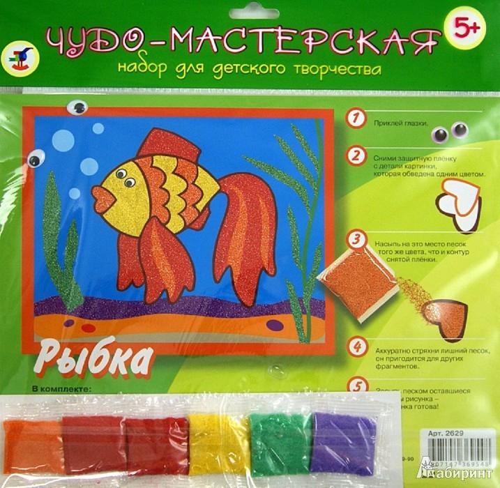 """Иллюстрация 1 из 8 для Картинка из песка """"Рыбка"""" (2629)   Лабиринт - игрушки. Источник: Лабиринт"""
