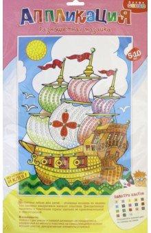 Разноцветная мозаика Кораблик (2604) дрофа медиа разноцветная мозаика сова