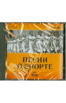 Zakazat.ru: Песни о спорте (CDmp3).