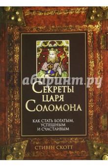 Секреты царя Соломона. Как стать богатым, успешным и счастливым знаменитости в челябинске