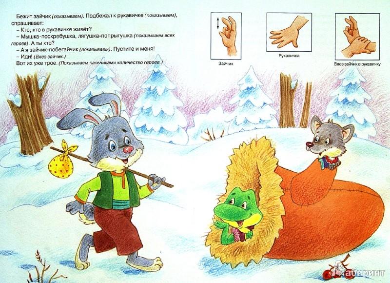 Иллюстрация 1 из 6 для Рукавичка. Пальчиковая сказка для детей 2-4 лет - Г. Агаян | Лабиринт - книги. Источник: Лабиринт