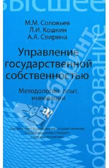 Управление государственной собственностью. Методология, опыт, инновации. Учебник