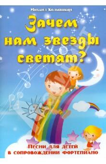 Зачем нам звезды светят? Песни для детей в сопровождении фортепиано кольяшкин м детство милое детство родное песни для детей в сопровождении фортепиано