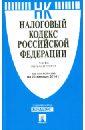 Налоговый кодекс РФ по состоянию на 25.01.14. Части 1 и 2