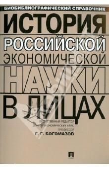 История российской экономической науки в лицах