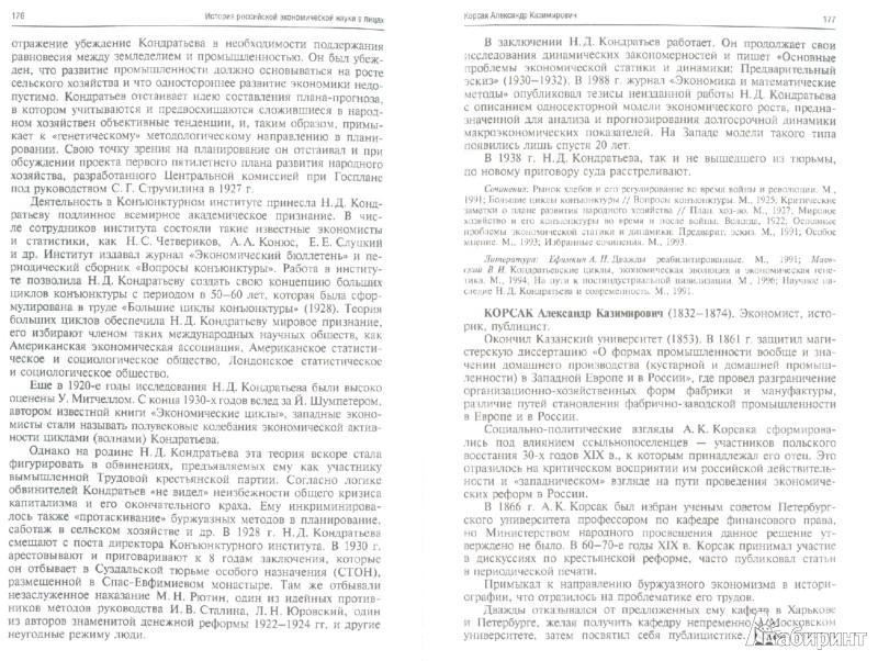 Иллюстрация 1 из 5 для История российской экономической науки в лицах - Геннадий Богомазов   Лабиринт - книги. Источник: Лабиринт