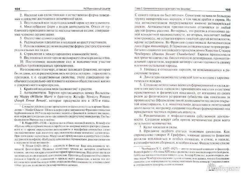Иллюстрация 1 из 4 для НеОбыкновенный фашизм (криминологическая и уголовно-правовая характеристика) - Головненков, Есаков, Мацкевич, Хелльманн   Лабиринт - книги. Источник: Лабиринт