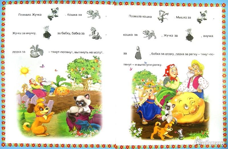 Иллюстрация 1 из 8 для Репка. Три медведя. Вершки и корешки | Лабиринт - книги. Источник: Лабиринт