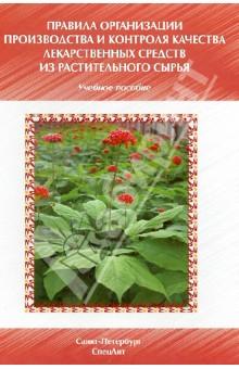 Правила организации производства и контроля качества лекарственных средств из растительного сырья природные лекари справочник лекарственного сырья растительного и животного происхождения