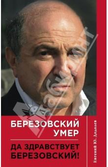 Березовский умер. Да здравствует Березовский!
