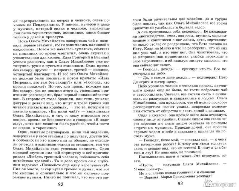 Иллюстрация 1 из 9 для Каштанка - Антон Чехов | Лабиринт - книги. Источник: Лабиринт