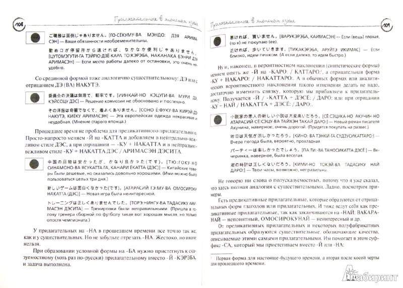 Иллюстрация 1 из 18 для Нескучная японская грамматика. Советы японского городового - Олег Дьяконов | Лабиринт - книги. Источник: Лабиринт