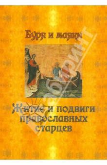 Буря и маяки. Житие и подвиги православных старцев
