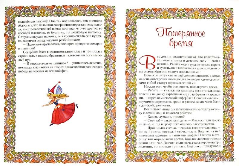 Иллюстрация 1 из 20 для Сказка о веселых чудесах и их маленькой хозяйке - Ирина Богданова | Лабиринт - книги. Источник: Лабиринт