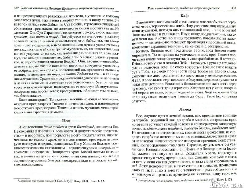 Иллюстрация 1 из 15 для Полное собрание творений и писем. В 8 томах. Том 4 - Игнатий Брянчанинов | Лабиринт - книги. Источник: Лабиринт
