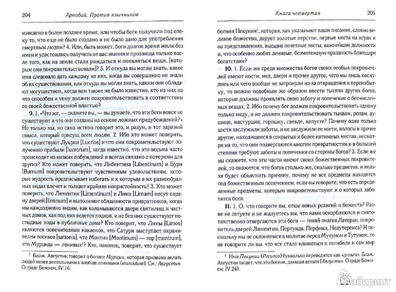 Иллюстрация 1 из 9 для Против язычников в семи книгах - Старший Арнобий   Лабиринт - книги. Источник: Лабиринт