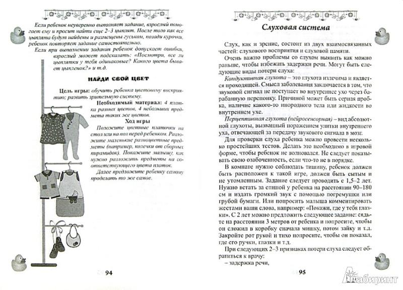 Иллюстрация 1 из 10 для Развивающие игры для детей от рождения до школы - Галанов, Галанова, Галанова | Лабиринт - книги. Источник: Лабиринт