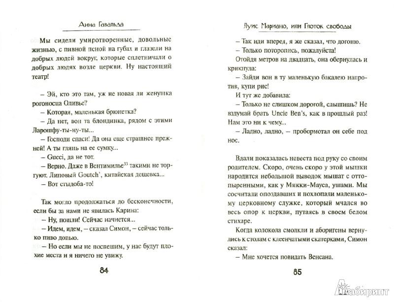 Иллюстрация 1 из 9 для Луис Мариано, или Глоток свободы (с последствиями) - Анна Гавальда   Лабиринт - книги. Источник: Лабиринт