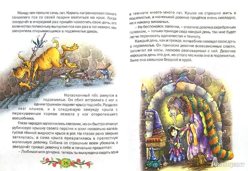 Иллюстрация 1 из 32 для Дочь звездочета. Сказки | Лабиринт - книги. Источник: Лабиринт