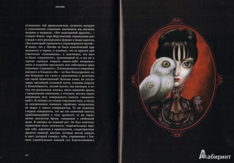 Иллюстрация 1 из 111 для Страшные рассказы - Эдгар По | Лабиринт - книги. Источник: Лабиринт
