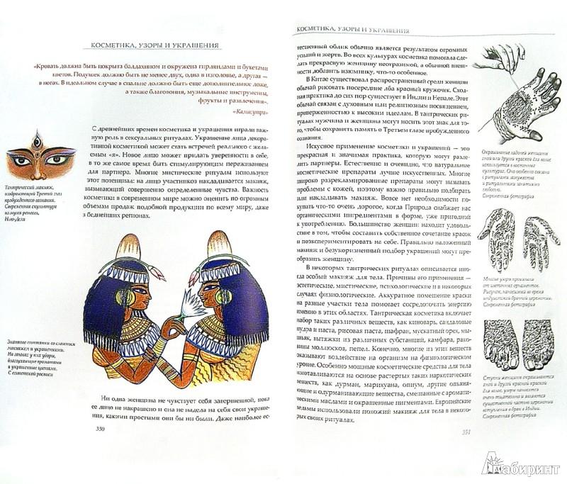 Иллюстрация 1 из 2 для Дао любви. Полное руководство - Дуглас, Слингер | Лабиринт - книги. Источник: Лабиринт