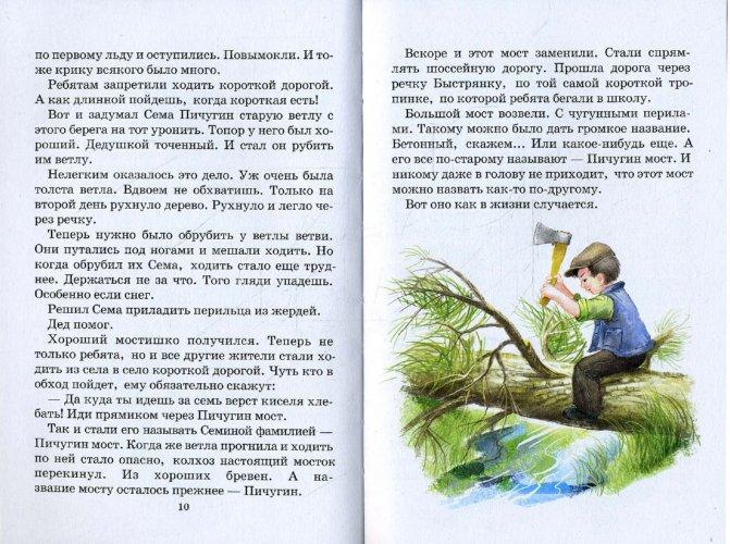 Иллюстрация 1 из 6 для Рассказы - Евгений Пермяк | Лабиринт - книги. Источник: Лабиринт