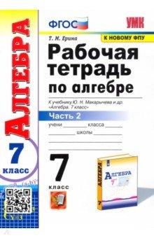 Алгебра. 7 класс. Рабочая тетрадь к учебнику Ю.Н. Макарычева и др. В 2-х частях. Часть 2. ФГОС