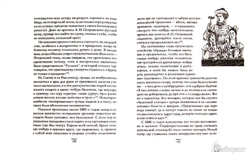 Иллюстрация 1 из 23 для Честное слово дороже денег. Как воспитывались купеческие дети - Вера Бокова   Лабиринт - книги. Источник: Лабиринт