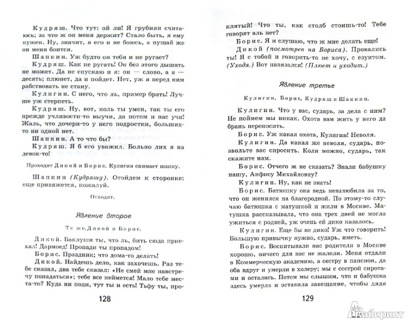 Иллюстрация 1 из 8 для Гроза - Александр Островский | Лабиринт - книги. Источник: Лабиринт
