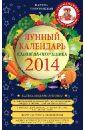 Мичуринская Марина Лунный календарь садовода-огородника 2014