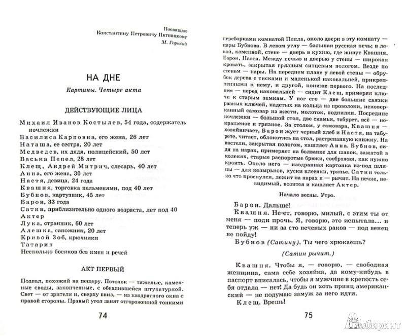 Иллюстрация 1 из 23 для Старуха Изергиль - Максим Горький | Лабиринт - книги. Источник: Лабиринт