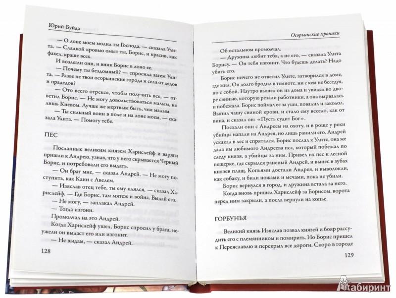 Иллюстрация 1 из 18 для Яд и мед - Юрий Буйда | Лабиринт - книги. Источник: Лабиринт