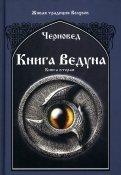 Книга Ведуна. Книга 2